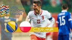 خلاصه بازی لهستان 3 - بوسنی 0 (دبل لواندوفسکی)