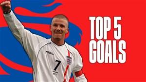 5 گل برتر دیوید بکهام برای تیم ملی انگلیس