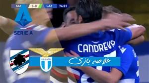 خلاصه بازی سمپدوریا 3 - لاتزیو 0