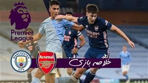 خلاصه بازی منچسترسیتی 1 - آرسنال 0