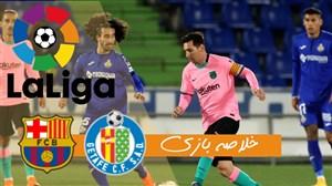 خلاصه بازی ختافه 1 - بارسلونا 0