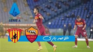 خلاصه بازی آ اس رم 5 - بنونتو 2