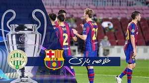 خلاصه بازی بارسلونا 5 - فرانس واروش 1