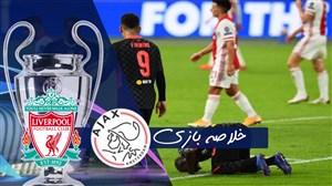 خلاصه بازی آژاکس 0 - لیورپول 1