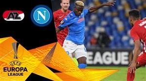 خلاصه بازی ناپولی 0 - آلکمار 1 (گزارش اختصاصی)