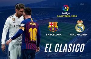 بارسلونا - رئال مادرید؛ نبرد دو غول لالیگا بدون حضور تماشاگران