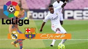 خلاصه بازی بارسلونا 1 - رئال مادرید 3 (گزارش اختصاصی)