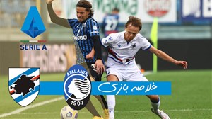 خلاصه بازی آتالانتا 1 - سمپدوریا 3