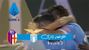 خلاصه بازی لاتزیو 2 - بولونیا 1