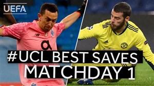 سیوهای برتر هفته اول لیگ قهرمانان اروپا