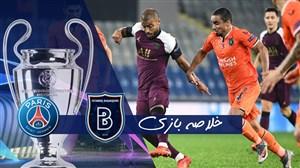 خلاصه بازی باشاک شهیر 0 - پاری سن ژرمن 2 (گزارش اختصاصی)