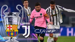خلاصه بازی یوونتوس 0 - بارسلونا 2
