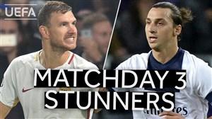 برترین گلهای هفته سوم تاریخ لیگ قهرمانان اروپا