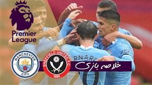 خلاصه بازی شفیلد یونایتد 0 - منچسترسیتی 1 (گزارش اختصاصی)