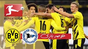 خلاصه بازی آرمینا بیلفلد 0 - دورتموند 2