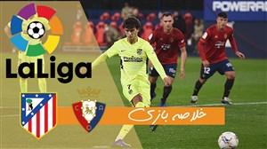 خلاصه بازی اوساسونا 1 - اتلتیکو مادرید 3