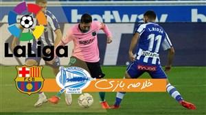 خلاصه بازی آلاوس 1 - بارسلونا 1
