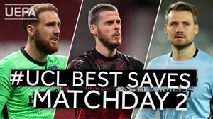سیوهای برتر هفته دوم لیگ قهرمانان اروپا