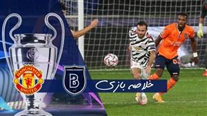 خلاصه بازی باشاکشهیر 2 - منچستریونایتد 1 (گزارش اختصاصی)
