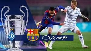 خلاصه بازی بارسلونا 2 - دیناموکیف 1