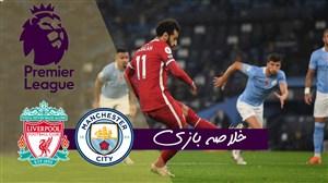 خلاصه بازی منچسترسیتی 1 - لیورپول 1
