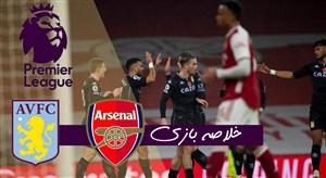 خلاصه بازی آرسنال 0 - استون ویلا 3