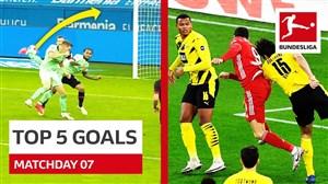 5 گل برتر بوندسلیگا در هفته هفتم بوندسلیگا