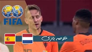 خلاصه بازی هلند 1 - اسپانیا 1