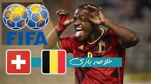 خلاصه بازی بلژیک 2 - سوئیس 1