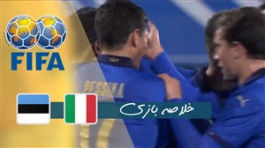 خلاصه بازی ایتالیا 4 - استونی 0