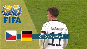 خلاصه بازی آلمان 1 - جمهوری چک 0