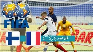 خلاصه بازی فرانسه 0 - فنلاند 2