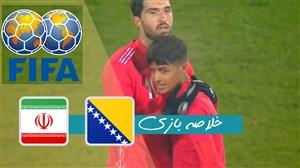 خلاصه بازی بوسنی 0 - ایران 2