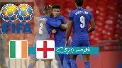 خلاصه بازی انگلیس 3 - ایرلند 0