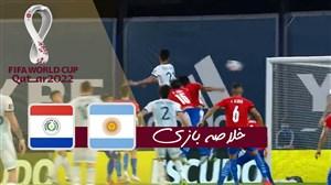 خلاصه بازی آرژانتین 1 - پاراگوئه 1