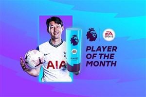 سون هیونگ مین برترین بازیکن ماه لیگ جزیره