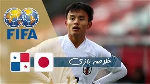 خلاصه بازی ژاپن 1 - پاناما 0 (دوستانه)