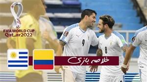 خلاصه بازی کلمبیا 0 - اروگوئه 3