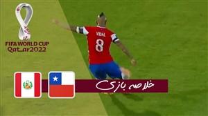 خلاصه بازی شیلی 2 - پرو 0
