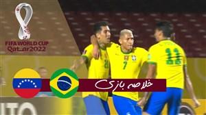 خلاصه بازی برزیل 1 - ونزوئلا 0