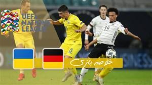 خلاصه بازی آلمان 3 - اوکراین 1 (گزارش اختصاصی)