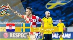 خلاصه بازی سوئد 2 - کرواسی 1