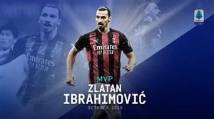 زلاتان ابراهیموویچ ارزشمندترین بازیکن ماه اکتبر سری آ