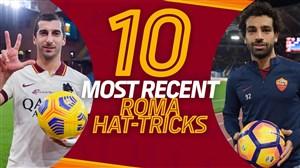 نگاهی به 10 هتریک آخر و تماشایی باشگاه آ اس رم