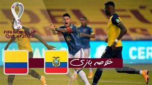 خلاصه بازی اکوادور 6 - کلمبیا 1