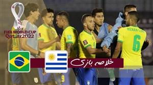خلاصه بازی اروگوئه 0 - برزیل 2