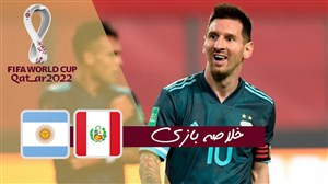 خلاصه بازی پرو 0 - آرژانتین 2