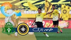 خلاصه بازی سپاهان 1 - آلومینیوم اراک 0