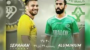 حواشی سپاهان - آلومینیوم در هفته دوم لیگ بیستم