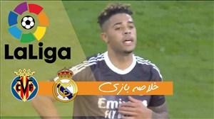 خلاصه بازی ویارئال 1 - رئال مادرید 1